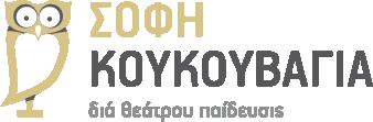 logo-sofi-koukouvagia