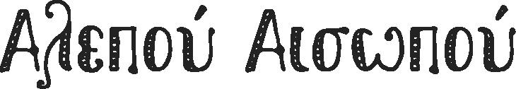 Αλεπού-Αισωπού